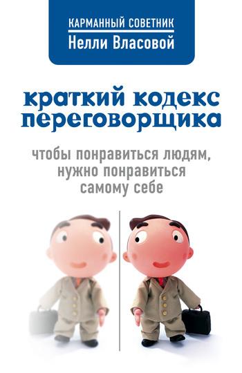 Нелли Власова - Краткий кодекс переговорщика