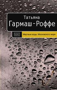 eBOOK. Мертвые воды Московского моря