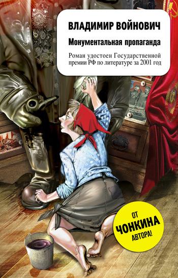 Скачать книгу Монументальная пропаганда автор Владимир Войнович