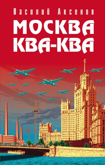 читать книгу Василий П. Аксенов электронной скачивание