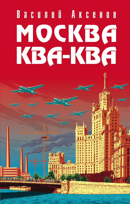 Москва ква ква скачать fb2