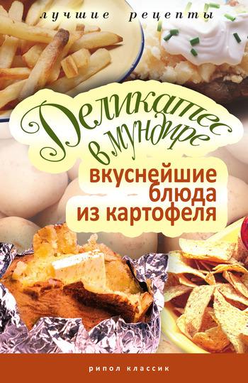 Отсутствует Деликатес в мундире. Вкуснейшие блюда из картофеля боженов в пер блюда из картофеля