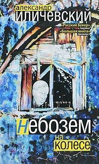 напряженная интрига в книге Александр Иличевский