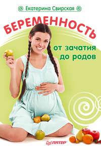 Свирская, Екатерина Валерьевна  - Беременность от зачатия до родов
