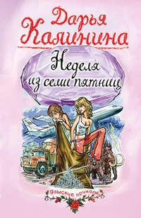 Калинина, Дарья  - Неделя из семи пятниц