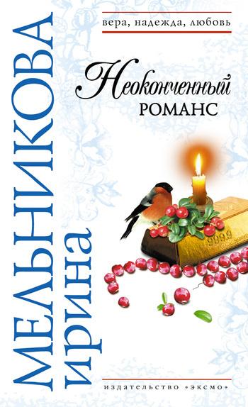 Ирина Мельникова - Неоконченный романс