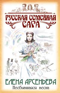 Арсеньева, Елена  - Несбывшаяся весна