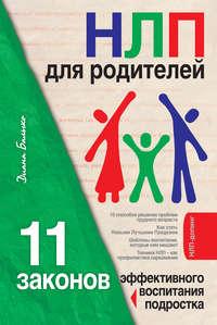 - НЛП для родителей. 11 законов эффективного воспитания подростка