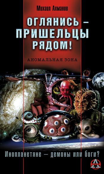 Оглянись – пришельцы рядом! LitRes.ru 99.000