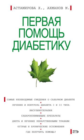 Михаил Ахманов Первая помощь диабетику