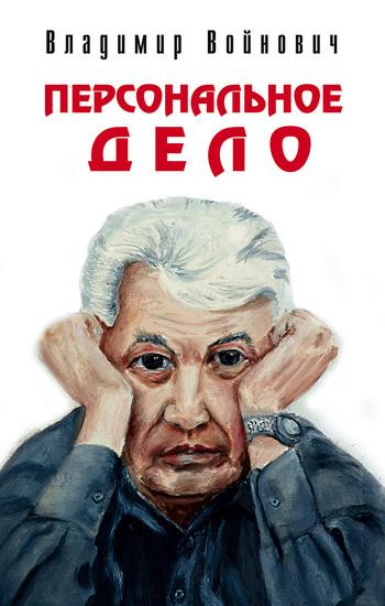 Владимир Войнович Персональное дело владимир иванов давайте мыслить иронично