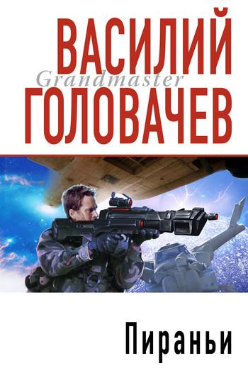 бесплатно Василий Головачев Скачать Пираньи