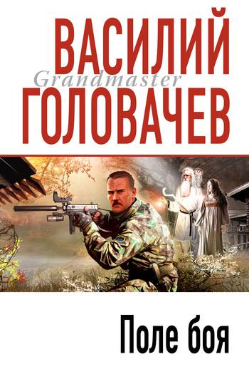Поле боя ( Василий Головачев  )