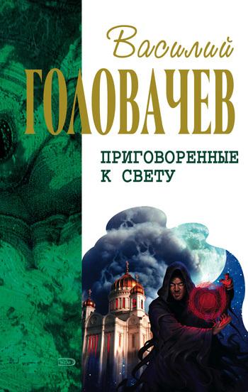 Василий Головачев Сидоров и время василий головачев сидоров и время