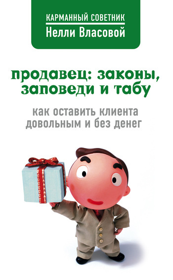 Продавец: законы, заповеди и табу