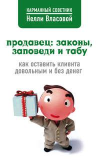 - Продавец: законы, заповеди и табу