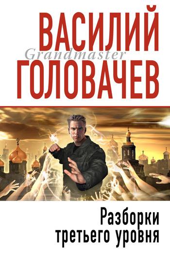Василий Головачев Разборки третьего уровня василий головачев марсианский корабль