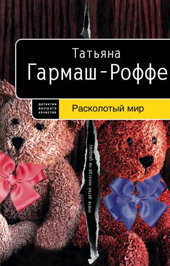 Татьяна Гармаш-Роффе бесплатно