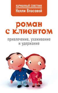 Власова, Нелли  - Роман с клиентом. Привлечение, ухаживание и удержание