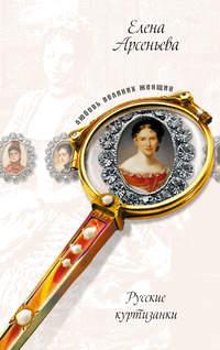 Арсеньева, Елена  - Путеводная звезда, или Куртизанка по долгу службы (Прасковья Брюс)