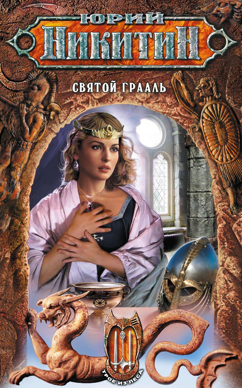 Юрий никитин – серия книг трое из леса – скачать по порядку в fb2.