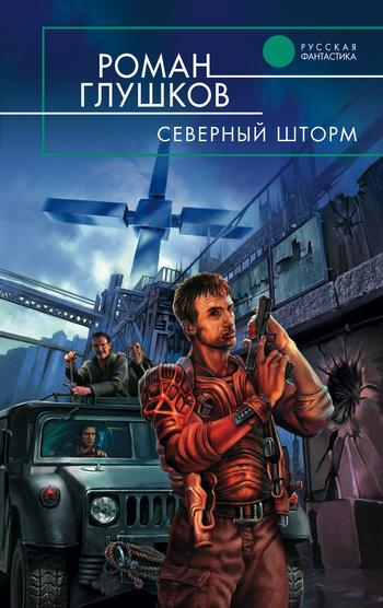 Скачать книгу Северный шторм автор Роман Глушков