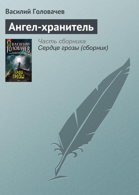 Василий Головачев Ангел-хранитель василий головачев век воли не видать