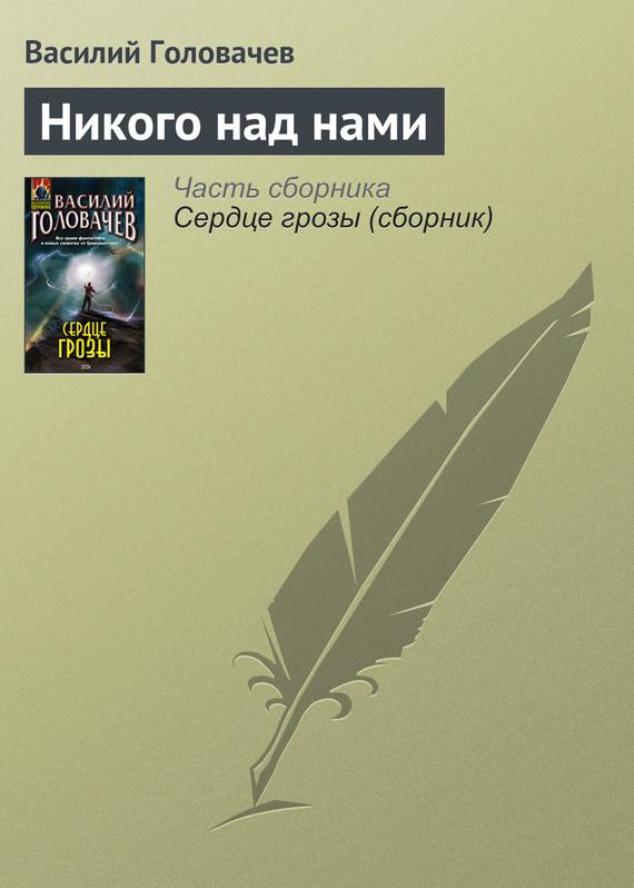 Василий Головачев Никого над нами василий головачев век воли не видать