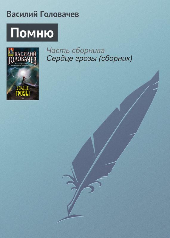 Василий Головачев Помню василий головачев свой – чужой