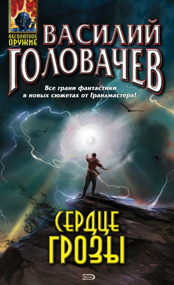 Василий Головачев Сердце грозы (сборник) василий головачев сердце грозы
