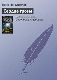 Головачёв, Василий  - Сердце грозы (сборник)