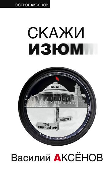 все цены на Василий Аксенов Скажи изюм онлайн
