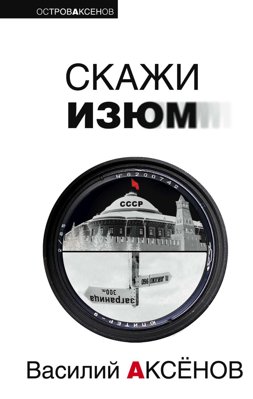 Московская сага книги скачать бесплатно fb2