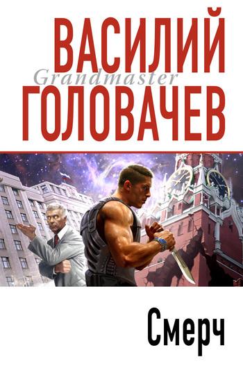 доступная книга Василий Головачев легко скачать