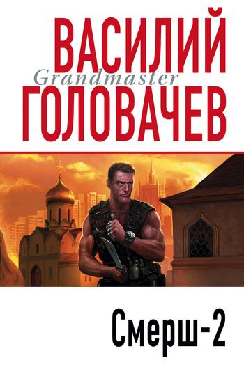 Смерш-2 ( Василий Головачев  )