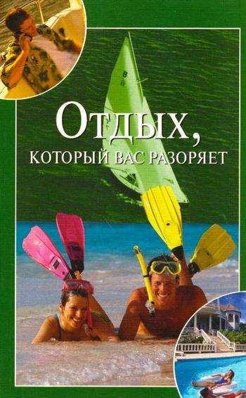 обложка книги static/bookimages/00/87/35/00873532.bin.dir/00873532.cover.jpg