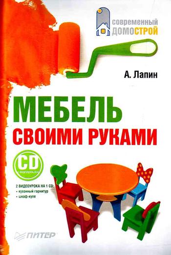 А. Лапин Мебель своими руками как купить мебель николаев бу