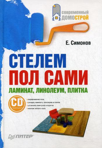 Е. В. Симонов Стелем пол сами: ламинат, линолеум, плитка ламинат в смоленске интернет магазин