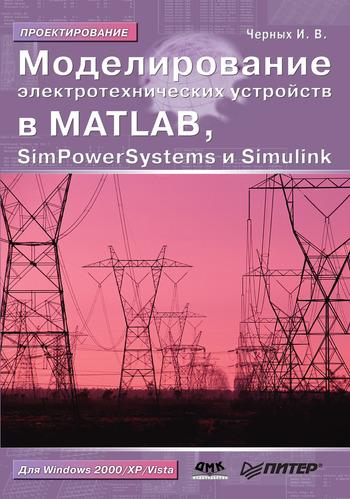 Моделирование электротехнических устройств в MATLAB, SimPowerSystems и Simulink развивается активно и целеустремленно