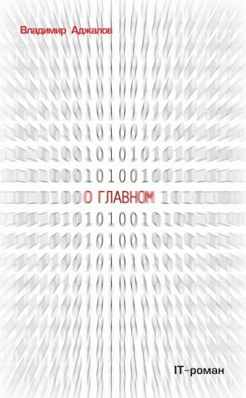 Владимир Аджалов - О Главном. IT-роман