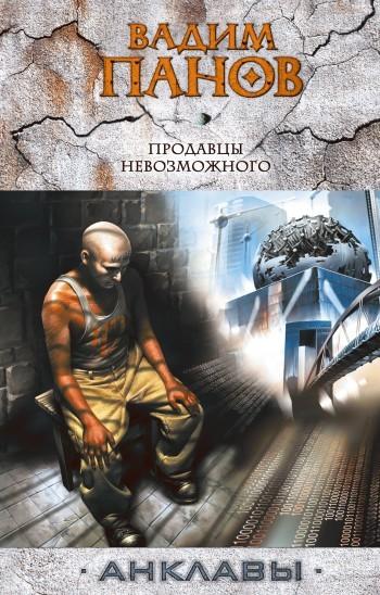 Вадим Панов бесплатно