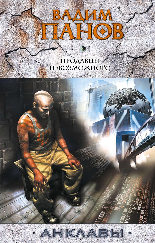 Анклав россия книга скачать бесплатно