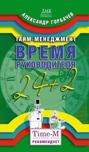 Александр Горбачев - Тайм-менеджмент. Время руководителя: 24+2