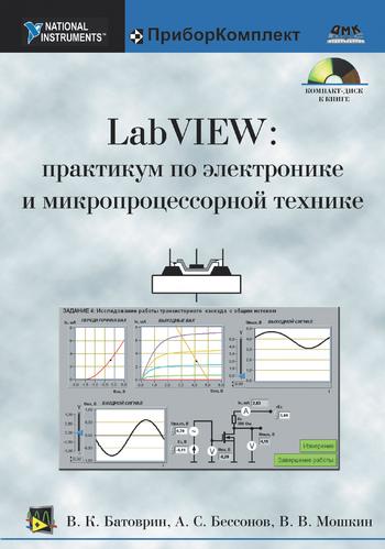 В. В. Мошкин LabVIEW: практикум по электронике и микропроцессорной технике сканирование практикум
