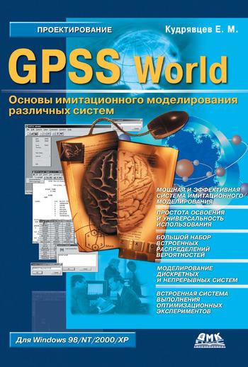 цена на Е. М. Кудрявцев GPSS World. Основы имитационного моделирования различных систем