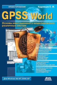 Е. М. Кудрявцев - GPSS World. Основы имитационного моделирования различных систем