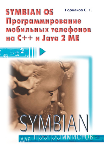 Symbian OS. Программирование мобильных телефонов на C++ и Java 2 ME развивается внимательно и заботливо