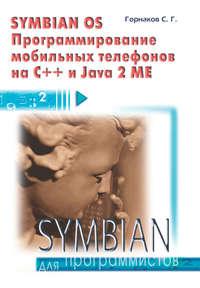 - Symbian OS. Программирование мобильных телефонов на C++ и Java 2 ME