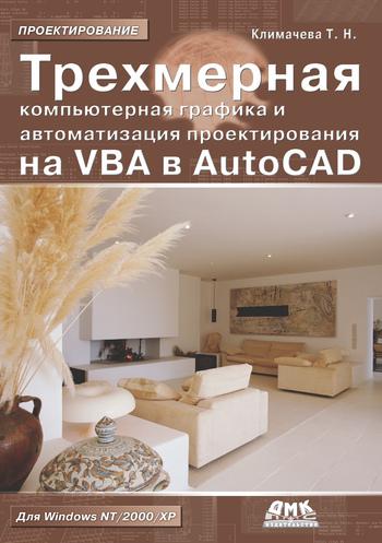 Скачать Трехмерная компьютерная графика и автоматизация проектирования на VBA в AutoCAD быстро