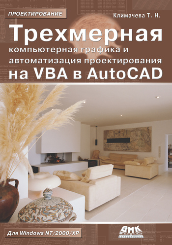 Татьяна Николаевна Климачева Трехмерная компьютерная графика и автоматизация проектирования на VBA в AutoCAD george omura mastering autocad for mac